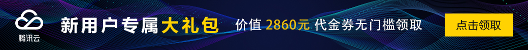 新客户无门槛领取总价值高达2860元代金券,每种代金券限量500张,先到先得。